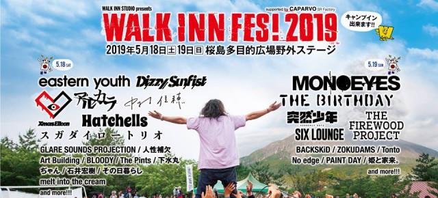 連載◆ノマアキコ「続・さくらじまBENBEN日記」第48回「WALKINN FES! 2019は目の前だ!BENBEN!!」