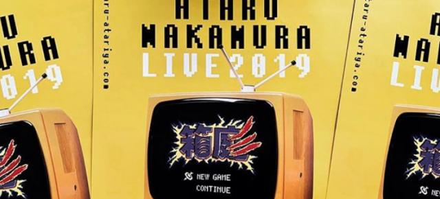 連載◆shino muramoto「虹のカケラがつながるとき」第25回「中村 中 LIVE2019 箱庭 - NEW GAME -」