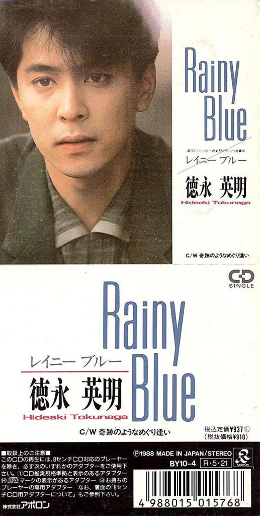 rainyblue