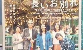 連載◆shino muramoto「虹のカケラがつながるとき」第28回「長いお別れ」