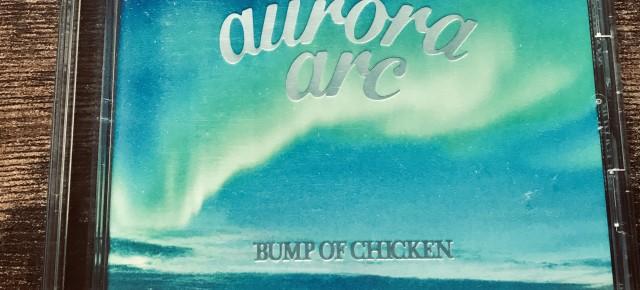 連載◆高橋圭「Ginger Ale Lover's Radio」第15回「BUMP OF CHICKEN NEW ALBUM『aurora arc』アルバムレビュー。何故彼らは宇宙を歌うのか」