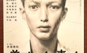 連載◆shino muramoto「虹のカケラがつながるとき」第30回「舞台『美しく青く』から見た役者、向井理の佇まい」