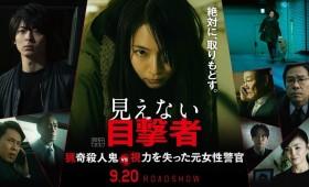 連載◆shino muramoto「虹のカケラがつながるとき」第31回「吉岡里帆主演映画『見えない目撃者』。ノンストップ・スリラーを上回る面白さを体感 !」