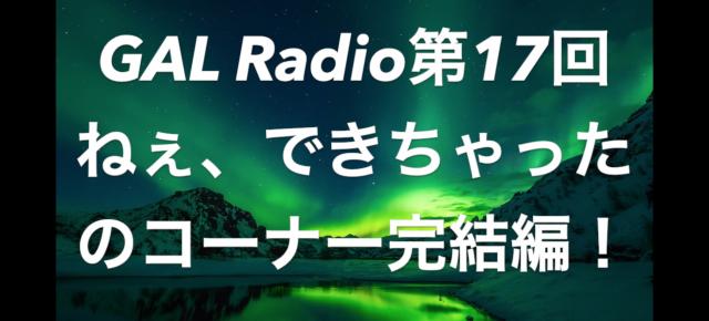連載◆高橋圭「Ginger Ale Lover's Radio」第17回「新曲発表のコーナー『ねぇ、できちゃった』完結編!」