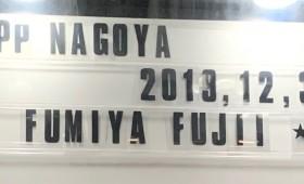 """連載◆shino muramoto「虹のカケラがつながるとき」第34回「藤井フミヤ """"LIVE HOUSE TOUR 2019 KOOL HEAT BEAT""""」"""