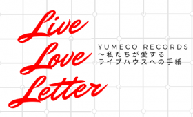 特別企画◆「Live Love Letter〜私たちが愛するライブハウスへの手紙〜」深栖みゆき