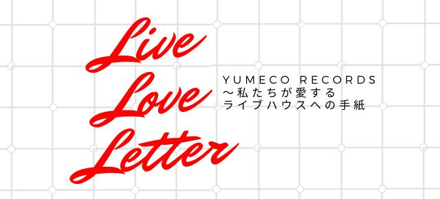 ご投稿企画「Live Love Letter〜私たちが愛するライブハウスへの手紙」を始めます!(受付終了)