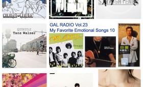連載◆高橋圭「Ginger Ale Lover's Radio」第23回「マイフェイバリットエモー ショナルソング 10選」