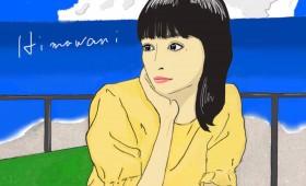 連載◆高橋圭「Ginger Ale Lover's Radio第25回「『ねぇ、できちゃった』のコーナー夏の特別編 ! 新曲「ひまわり」セルフライナーノーツ」