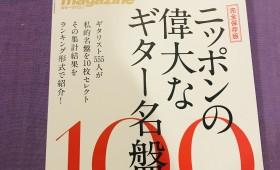 連載◆高橋圭「Ginger Ale Lover's Radio 第26回「ニッポンの偉大なギター名盤10選」