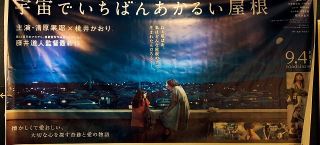 連載◆shino muramoto「虹のカケラがつながるとき」第42回「清原果耶さんの聡明さに包まれる映画『宇宙でいちばんあかるい屋根』」