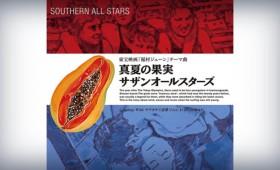 連載◆高橋圭「Ginger Ale Lover's Radio」第28回「初秋にこそ聴いて欲しい、サザンオールスターズ『真夏の果実』の魅力」