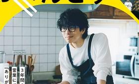 連載◆shino muramoto「虹のカケラがつながるとき」第44回「ありがとうを伝えたくなる映画『461個のおべんとう』」