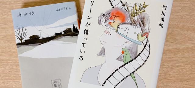 連載◆shino muramoto「虹のカケラがつながるとき」第47回「西川美和監督の新作『すばらしき世界』公開によせて」