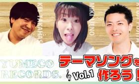すべてのYUMECOたちへ送る夢讃歌! 「YUMECO RECORDSのテーマ」制作プロジェクト始まります!