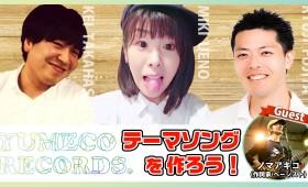 『YUMECO RECORDSのテーマソングを作ろう!』企画のツイキャス配信、次回ゲストはノマアキコさん!