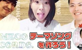 『YUMECO RECORDSのテーマソングを作ろう!』企画のツイキャス配信、次回ゲストはパン屋さんの佐藤さん!