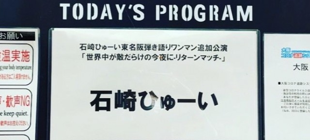"""連載◆shino muramoto「虹のカケラがつながるとき」第48回「全身全霊で想いを届ける。石崎ひゅーい""""世界中が敵だらけの今夜に −リターンマッチ−""""」"""