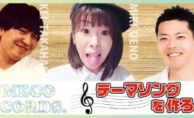 『YUMECO RECORDSのテーマソングを作ろう!』企画のツイキャス配信、次回は「ホタバン10周年ライブお疲れ様&YUKIさん新譜を語り合う」の内容でお届けします!