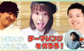 """『YUMECO RECORDSのテーマソングを作ろう!』ツイキャス配信、次回はゲストに中村""""tono""""僚さんをお迎えしてお届けします!"""