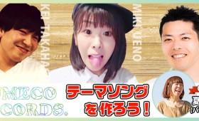 『YUMECO RECORDSのテーマソングを作ろう!』ツイキャス配信、次回はゲストに夏美さん(ボーカリスト)をお迎えしてお届けします!