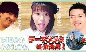 『YUMECO RECORDSのテーマソングを作ろう!』ツイキャス配信、次回はゲストにクラカズヒデユキさん(ドラマー)をお迎えしてお届けします!