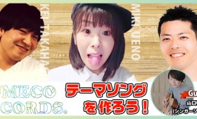『YUMECO RECORDSのテーマソングを作ろう!』ツイキャス配信、次回はゲストにDewの山口春奈さん(シンガーソングライター)をお迎えしてお届け します!
