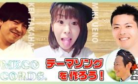 『YUMECO RECORDSのテーマソングを作ろう!』ツイキャス配信、次回はゲストに芦田朋来さん(株式会社ホシノイエ CEO)をお迎えしてお届けします!