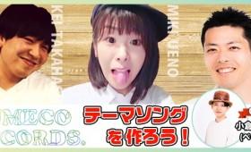『YUMECO RECORDSのテーマソングを作ろう!』ツイキャス配信、次回はゲストにホタルライトヒルズバンドの小倉大輔さんをお迎えしてお届けします!