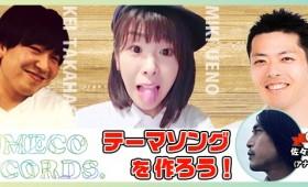 『YUMECO RECORDSのテーマソングを作ろう!』ツイキャス配信、次回はゲストに佐々木健太郎さん(アナログフィッシュ)をお迎えしてお届けします!