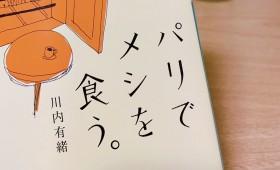 連載◆shino muramoto「虹のカケラがつながるとき」第51回「明日の原動力になる『パリでメシを食う。』ブックレビュー」