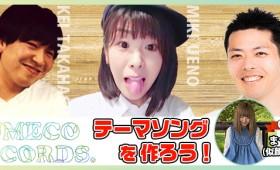 YUMECO RECORDSのテーマソングを作ろう!』ツイキャス配信、次回はゲストにまつんさん(似顔絵屋さん)をお迎えしてお届けします!