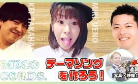 YUMECO RECORDSのテーマソングを作ろう!』ツイキャス配信、次回はゲストに遠藤雅之さん(写真・映像カメラマン)をお迎えしてお届けします!