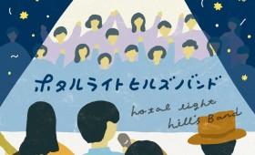 連載◆高橋圭「Ginger Ale Lover's Radio」第37回「ホタルライトヒルズバンドNEW ALBUM『SING A LONG』レビュー」