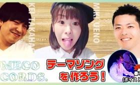 YUMECO RECORDSのテーマソングを作ろう!』ツイキャス配信、次回はゲストに秦千香子さん(ボイストレーナー/音楽制作ディレクター)をお迎えしてお届けします!
