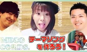 『YUMECO RECORDSのテーマソングを作ろう!』ツイキャス配信、次回はゲストにふがねさん(ディズニーマスター / ミュージシャン)をお迎えしてお届けします!