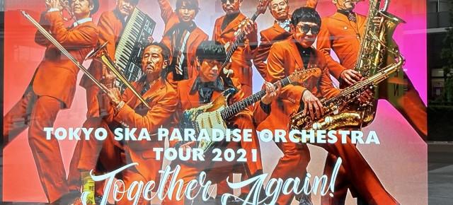 連載◆高橋圭「Ginger Ale Lover's Radio」第38回「東京スカパラダイスオーケストラ 『TOUR2021 Togeter Again!』ツアーファイナルライブレポート」