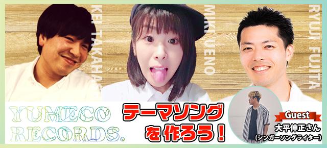 『YUMECO RECORDSのテーマソングを作ろう!』ツイキャス配信、次回は大平伸正さん(シンガーソングライター)をお迎えしてお届けします!