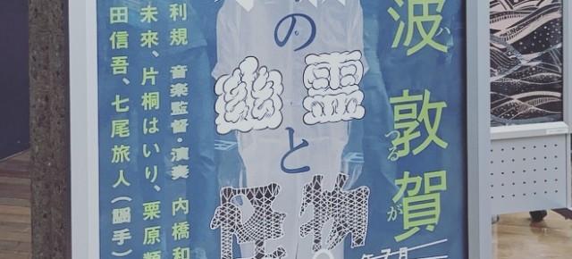 連載◆shino muramoto「虹のカケラがつながるとき」観るものに問いかける『未練の幽霊と怪物 ー「挫波」「敦賀」ー』
