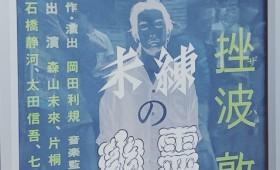 連載◆shino muramoto「虹のカケラがつながるとき」第52回「観るものに問いかける『未練の幽霊と怪物 ー「挫波」「敦賀」ー』」