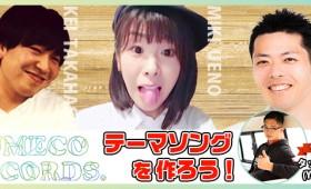 『YUMECO RECORDSのテーマソングを作ろう!』ツイキャス配信、次回はタックルさん (YouTuber/wonderwall 代表)をお迎えしてお届けします!