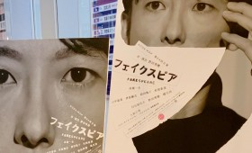 連載◆shino muramoto「虹のカケラがつながるとき」第53回「高橋一生さんの覚悟と揺るぎない力を放つ真の言葉。NODA・MAP第24回公演『フェイクスピア』観劇レポート」