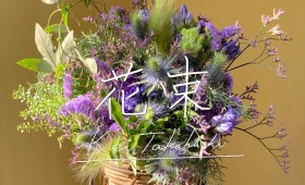 連載◆高橋圭「Ginger Ale Lover's Radio」第41回「NEW SINGLE『花束』が出来るまで」
