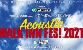 連載◆ノマアキコ「続・さくらじまBENBEN日記」第80回「Acoustic WALKINN FES!2021開催決定! BENBEN!!」